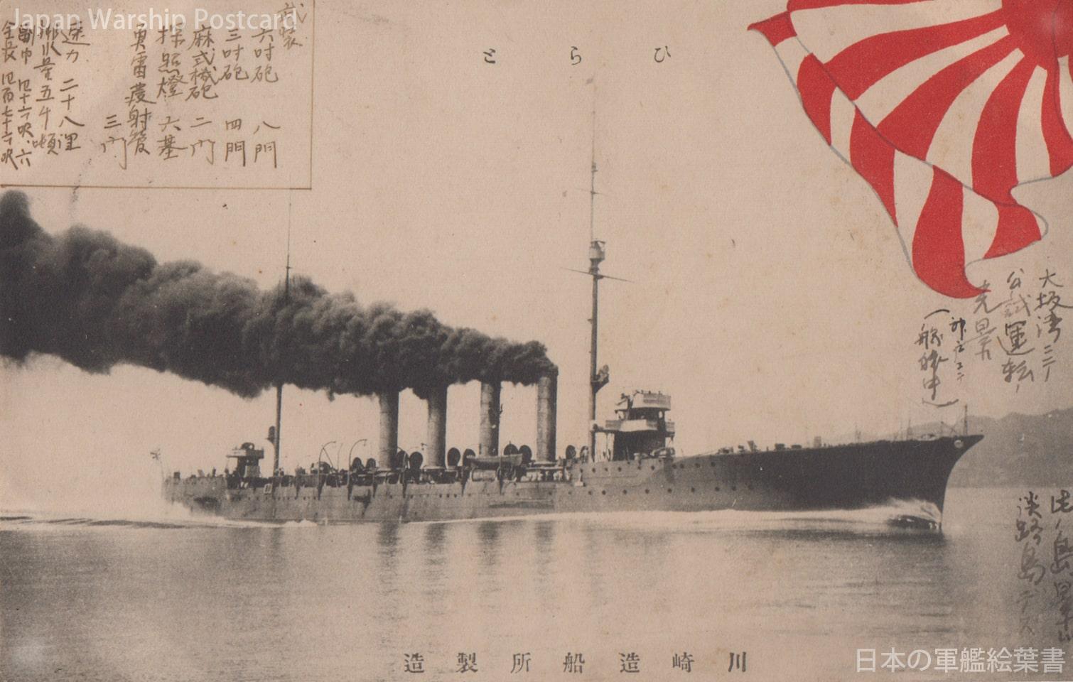 筑摩型防護巡洋艦「平戸」