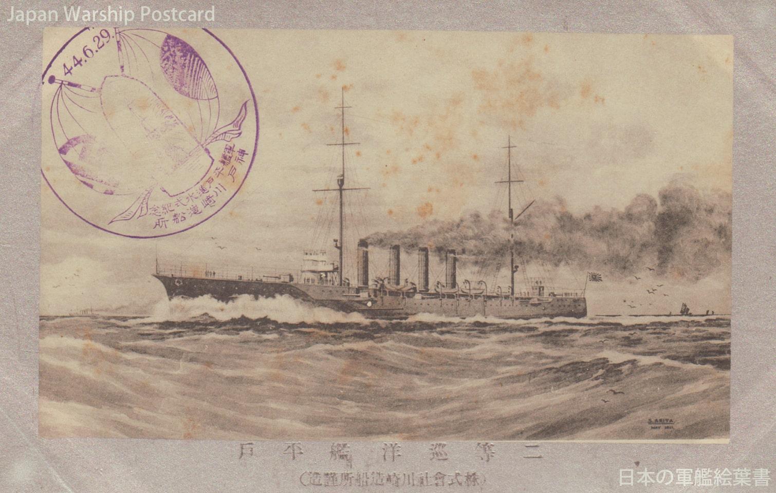軍艦平戸進水記念