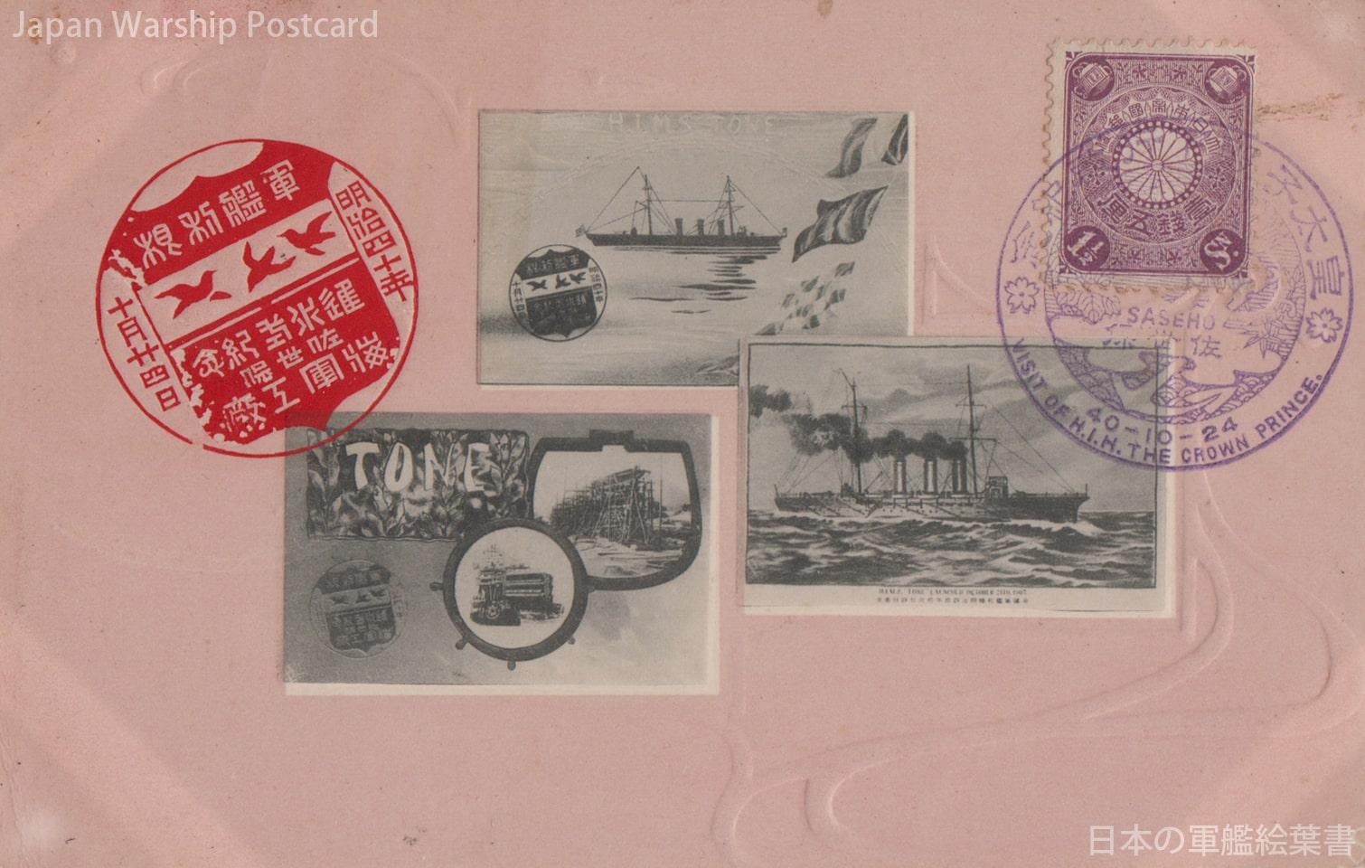 防護巡洋艦利根進水記念(仮題)