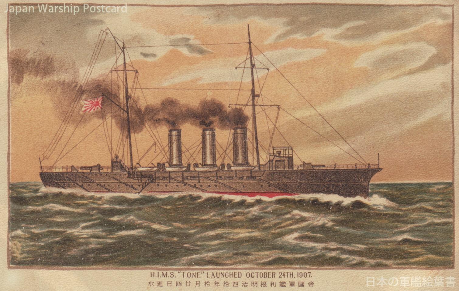 防護巡洋艦「利根」
