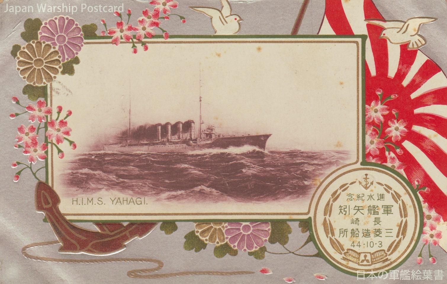 軍艦矢矧進水記念
